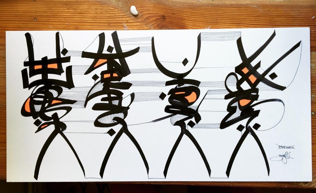 """""""Dancers"""" . Eine Kalligraphie von Amigo."""