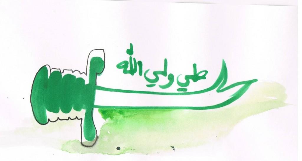Zülfikar: Schwert als Symbol mit besonderer Referenz zu Ali